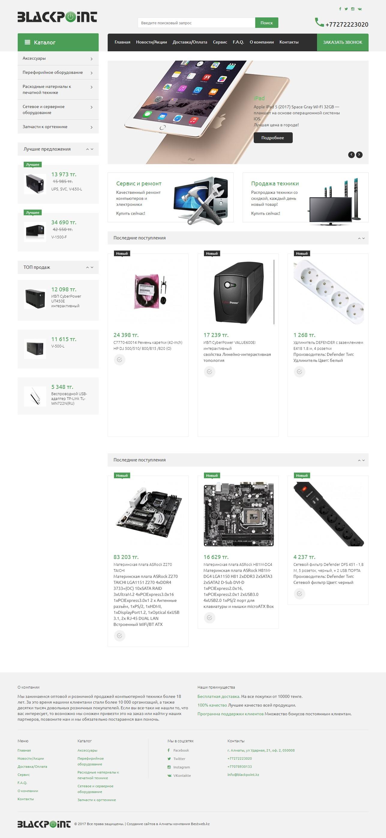 Корпоративный сайт с каталогом компании BlackPoint