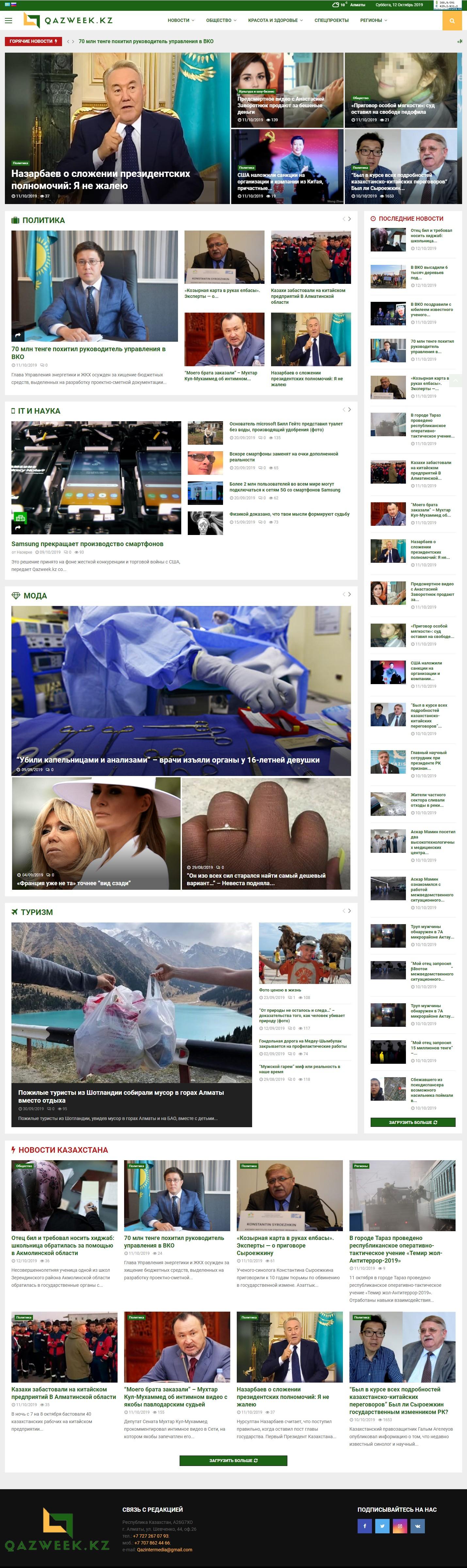 Сайт международного информационного агентства Qazweek.kz
