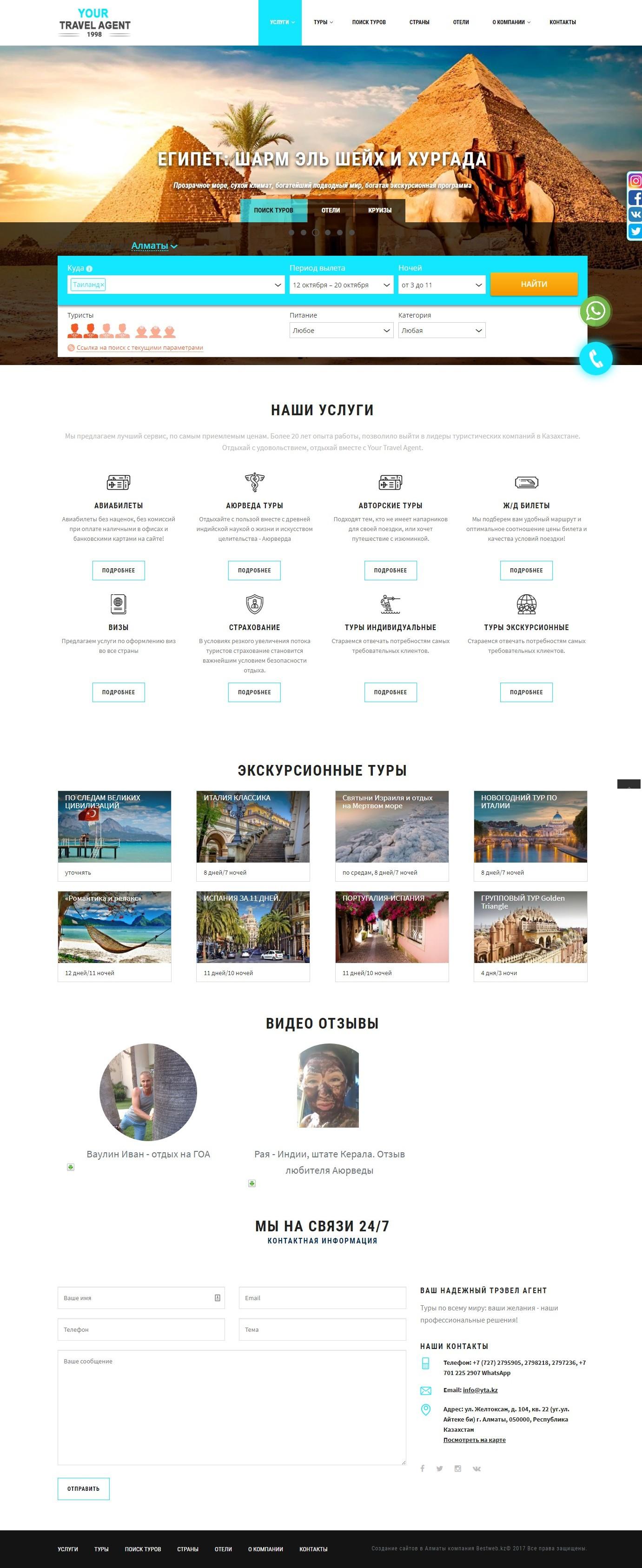 Туристическое агентство Your Travel Agent