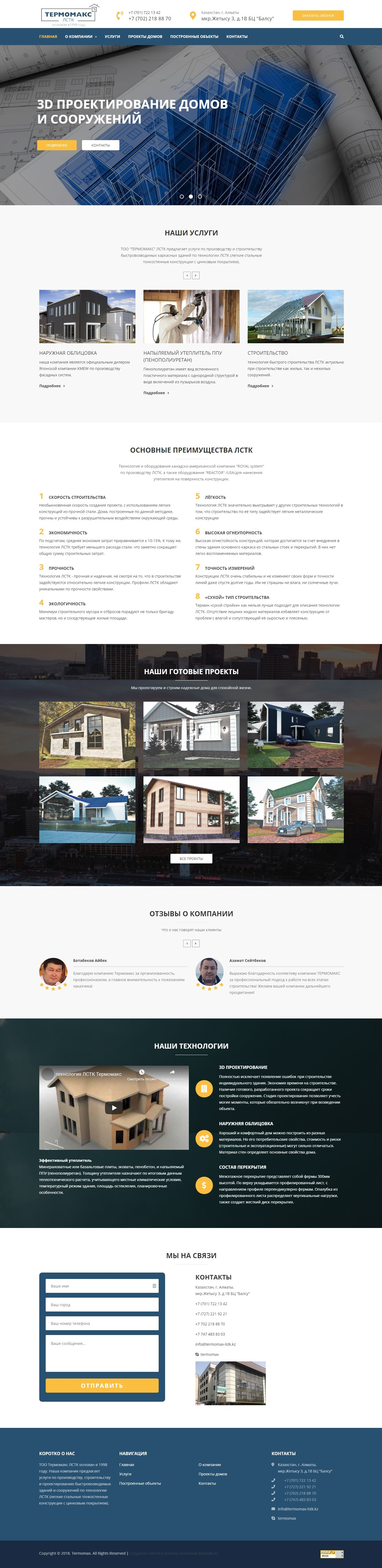 Корпоративный сайт компании Termomax
