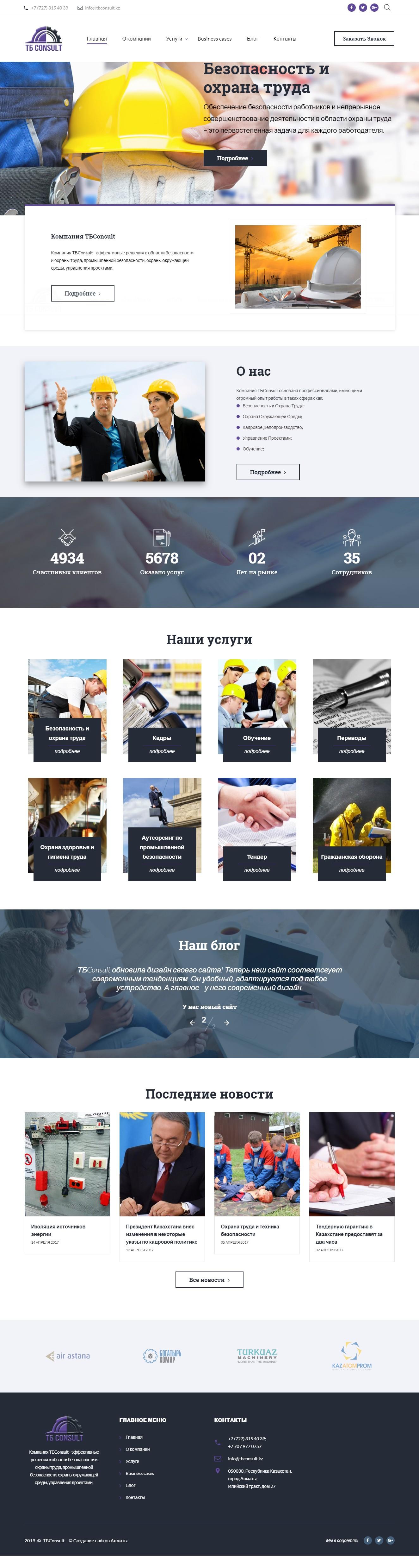 Корпоративный сайт компании TBConsult