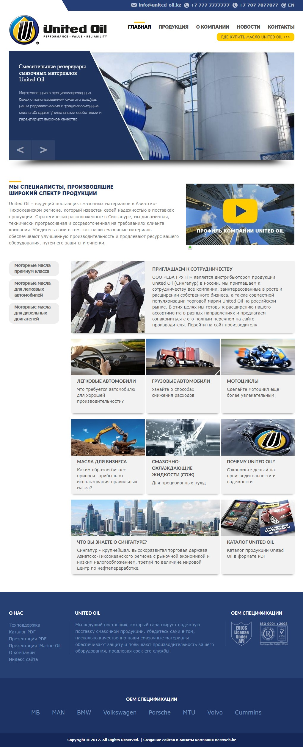 Корпоративный сайт с каталогом компании United Oil
