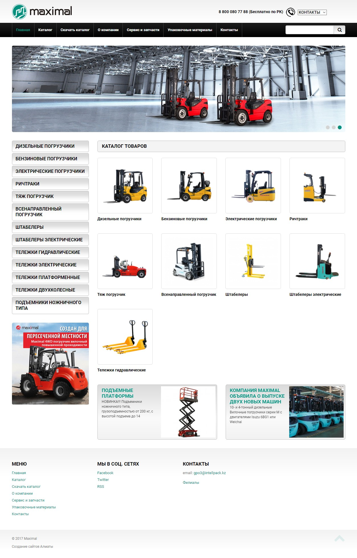 Корпоративный сайт с каталогом товаров компании Maximal