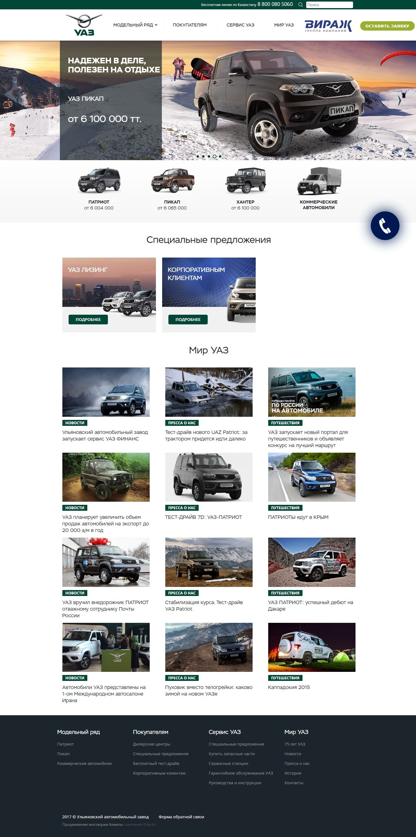 Официальный сайт УАЗ (Ульяновский автомобильный завод) в Казахстане
