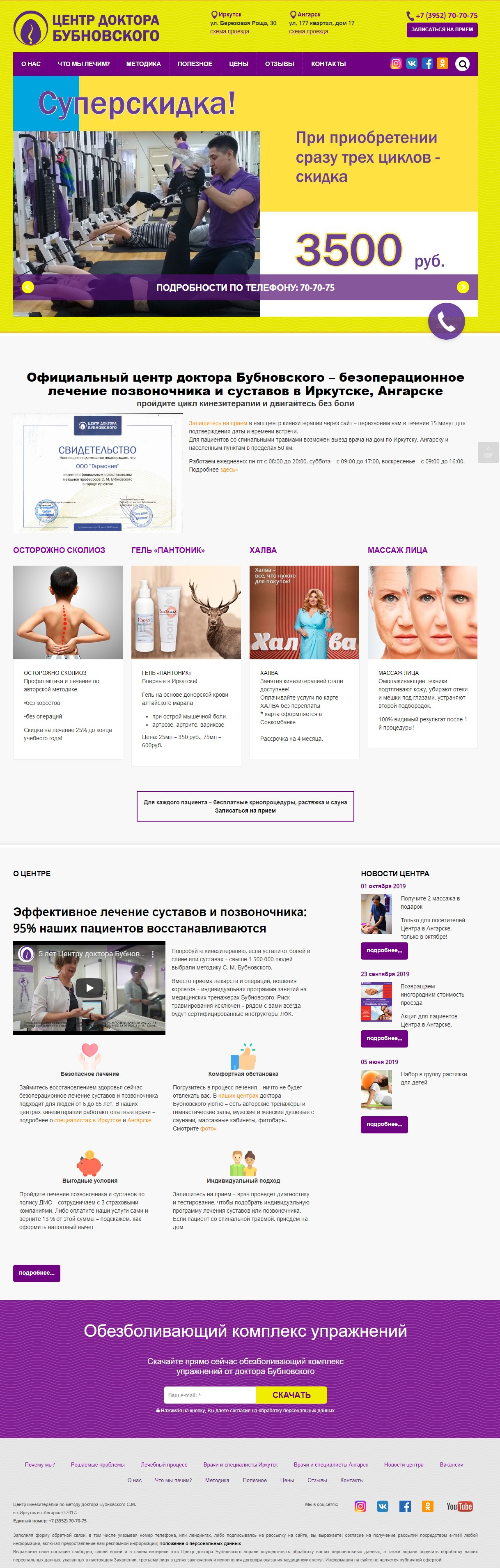 Официальный сайт центра доктора Бубновского в Ангарске и Иркутске